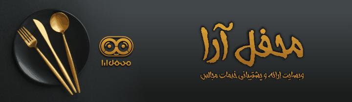 طراحی سایت وبسایت وب برند شرکت خدمات مجالس محفل آرا اراMahfelara Site web website brand
