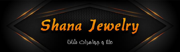 طراحی سایت وبسایت وب برند فروشگاه اینترنتی طلا جواهر جواهرات شاناShana Jewelry Site web website brand