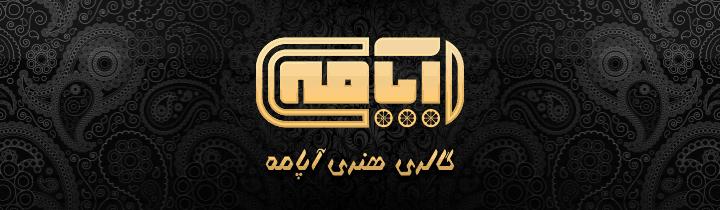 طراحی سایت وبسایت وب برند فروشگاه اینترنتی صنایع دستی آپامه دیزاینApame design online shop Site web website brand