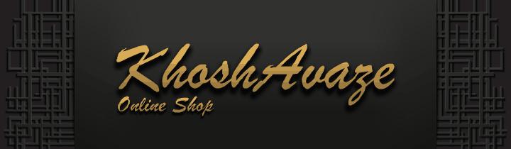 طراحی سایت وبسایت وب برند فروشگاه اینترنتی خوش آوازه اوازهKhosh Avaze online shop Site web website brand