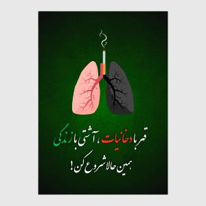 طراحی گرافیک بنر فضای مجازی سایت دخانیات ترک سیگار no smoking baner
