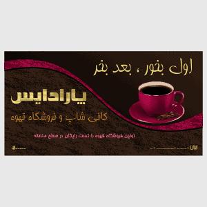 طراحی گرافیک بنر بیلبورد فضای مجازی سایت فروشگاه آنلاین قهوه پارادایس کافی شاپ store shop baner
