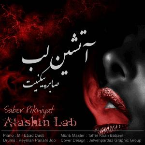 طراحی کاور موزیک آتشین لب store shop graphic design cover music fire lips