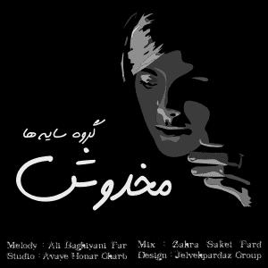 طراحی کاور موزیک مخدوش گروه سایه ها store shop graphic design cover music group makhdoosh makhdoush shadow