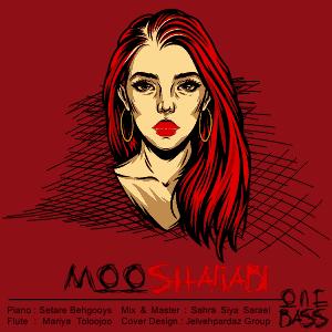 طراحی کاور موزیک دکلمه مو شرابی store shop graphic design cover music red hair group