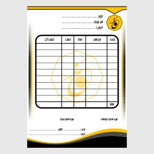 طراحی گرافیک فاکتور فروشگاه گنجینه store shop graphic design Factor Ganjine