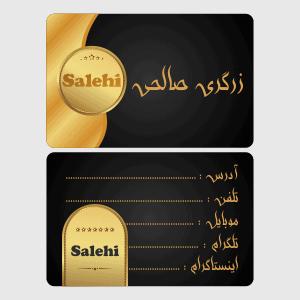 طراحی گرافیک کارت ویزیت فروشگاه طلا جواهر زرگری صالحی visit cart gold salehi store shop